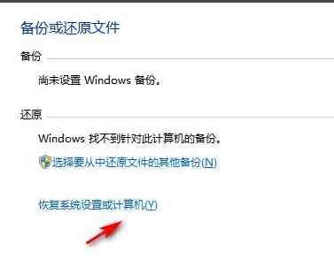 Win7如何恢复出厂设置?