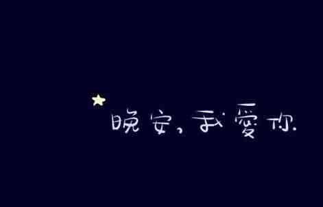 晚安原本的含义是什么,说晚安有什么意义