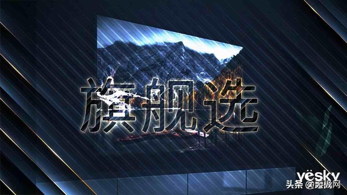 旗舰选No.15:四款86吋以上超大屏电视