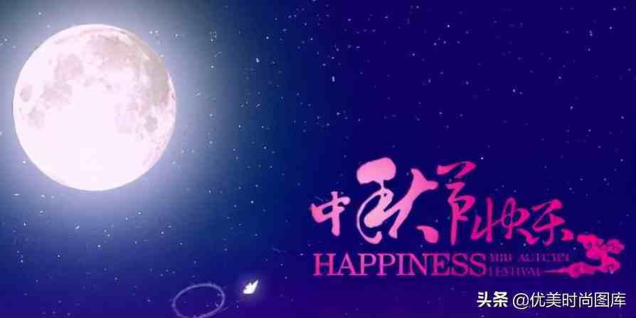 中秋节的精美句子 中秋节过节的祝福