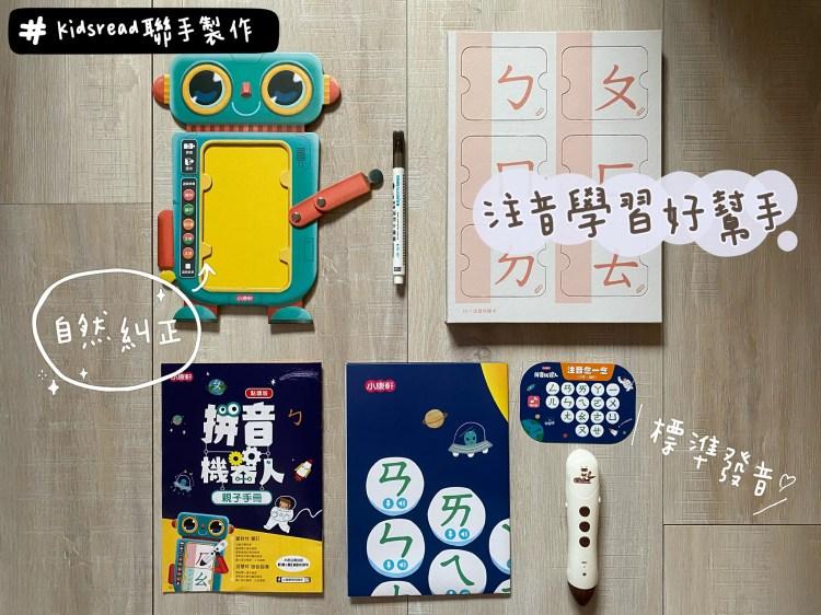 小康軒拼音機器人 | 蒙特梭利聲音遊戲好幫手 | kidsread點讀筆 注音符號