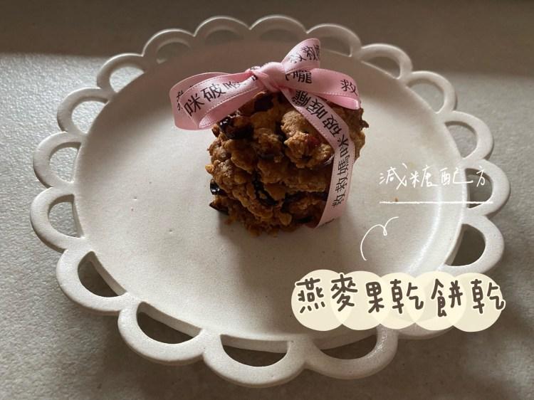 親子烘焙 | 燕麥果乾餅乾。減糖食譜
