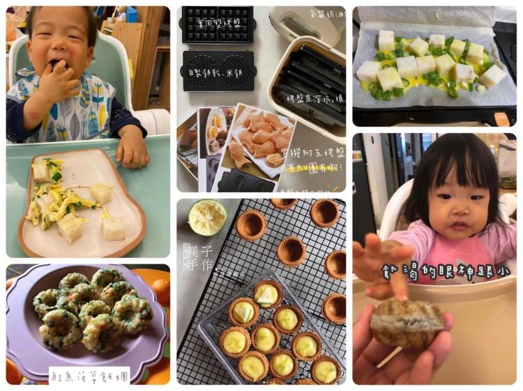 廚房 | vitantonio 鬆餅機的神奇魔力,孩子超賞臉!簡單快速好清洗~烤盤是大坑、慎入。