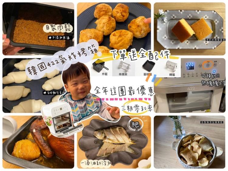 餐廚家電   韓國422 AIR FRYER AF11L 氣炸烤箱   免預熱、可預約~少油快速好健康,零廚藝也OK!