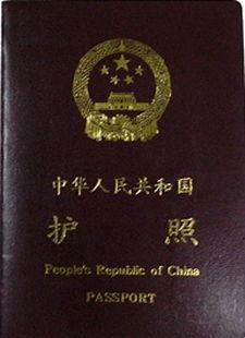 中國護照在世界地位排名 - 夕陽有約的日志 - 網易博客