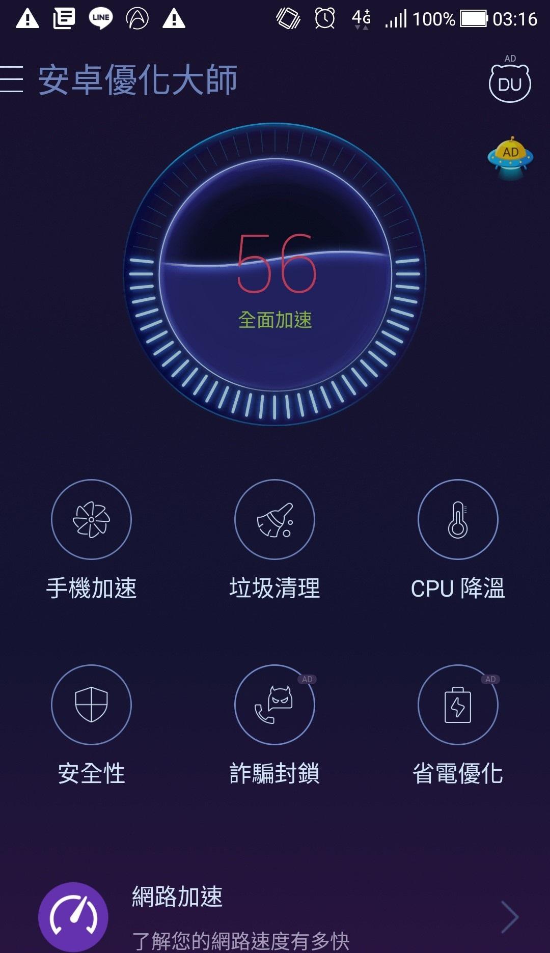 安卓優化大師 DU Speed Booster v3.1.6 免費去廣告版 - Android 遊戲.應用下載 - 冰楓論壇 - 綜合論壇.遊戲攻略.外掛 ...