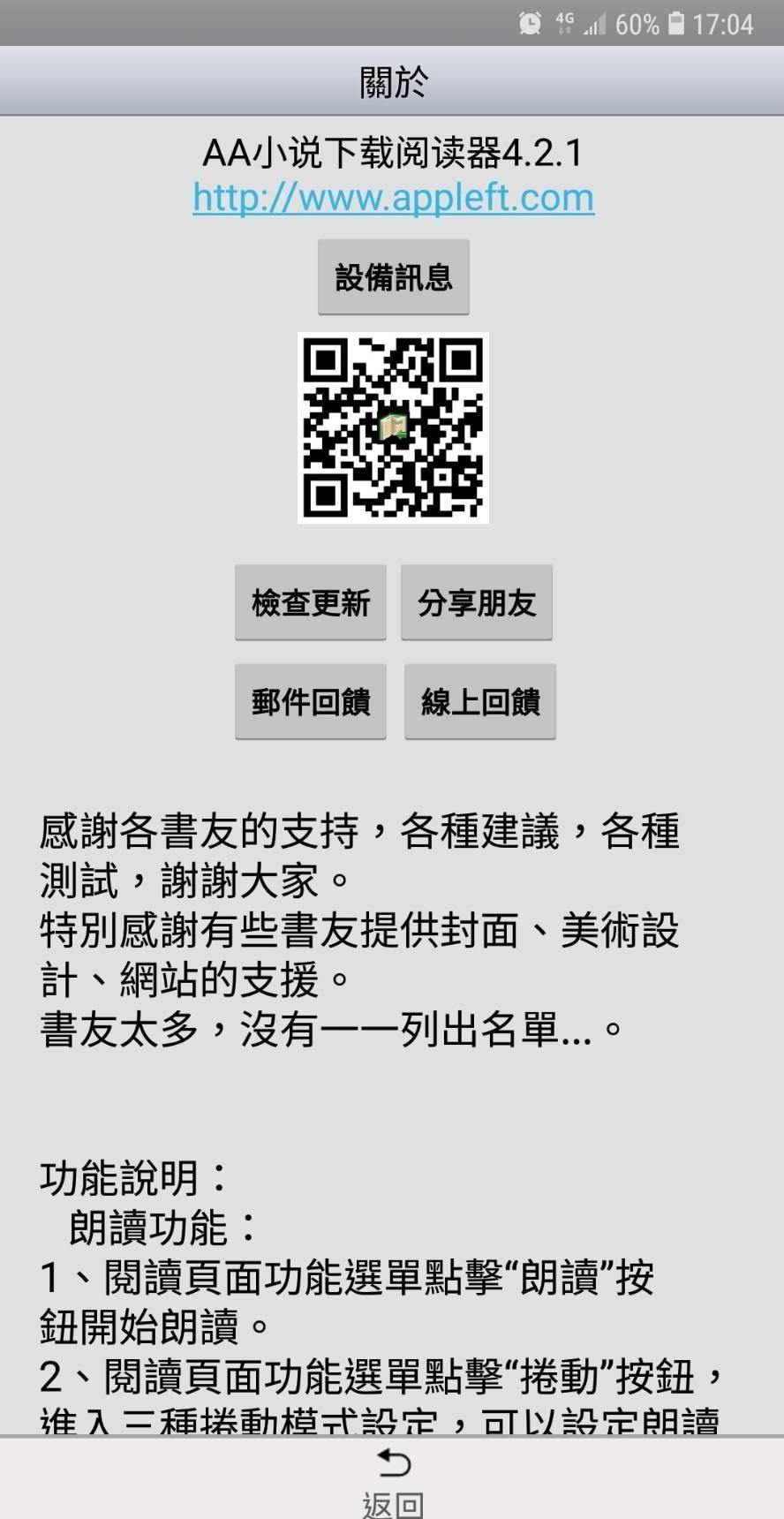 AA小說下載閱讀器 v4.2.1 去廣告版 - Android 遊戲.應用下載 - 冰楓論壇 - 綜合論壇.遊戲攻略.外掛下載.軟體下載 ...
