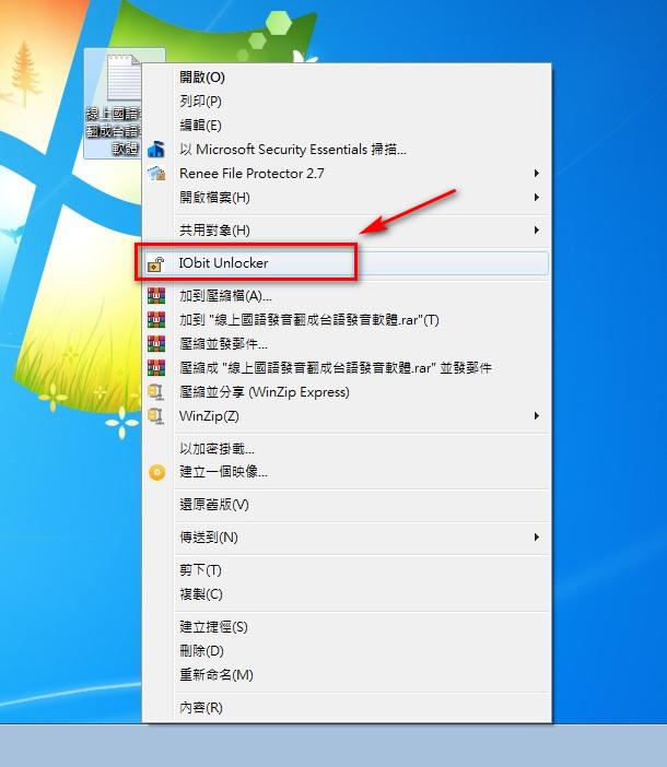 IObit Unlocker 1.1.2.1 刪除無法刪除的檔案 免費版 - Windows 軟體分享 - 冰楓論壇 - 綜合論壇.外掛下載.外掛討論.遊戲 ...