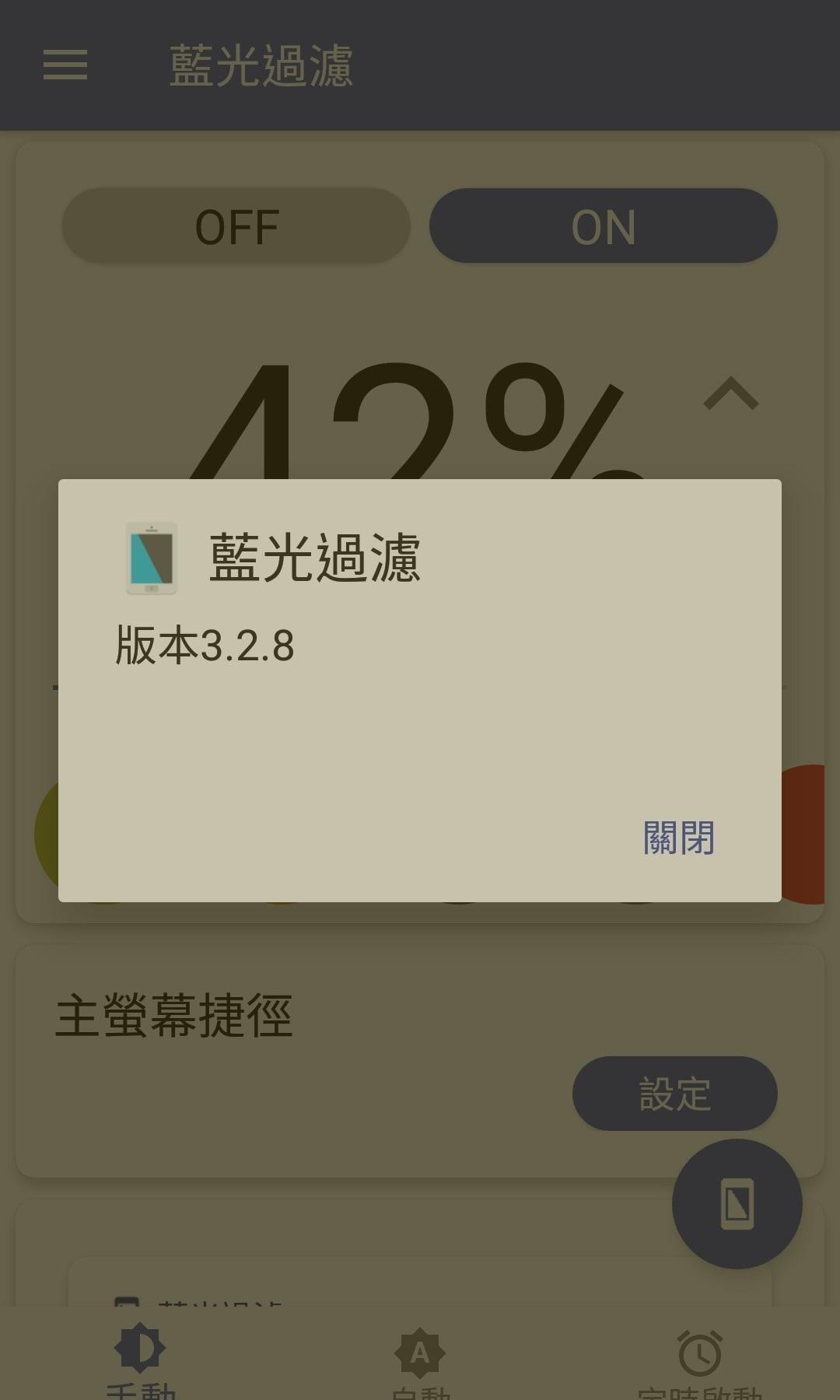 藍光過濾(藍色光濾波器) Bluelight Filter Pro v3.3.1 繁體中文解鎖完整版 - Android 遊戲.應用下載 - 冰楓論壇 - 綜合 ...