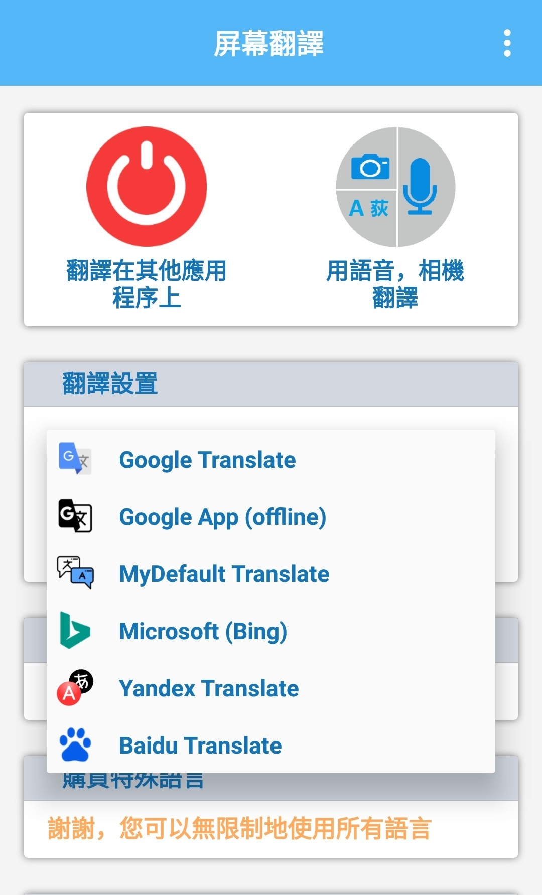 屏幕翻譯 Translate On Screen Premium v1.82 高級功能解鎖版 - Android 遊戲.應用下載 - 冰楓論壇 - 綜合論壇.遊戲攻略.外 ...