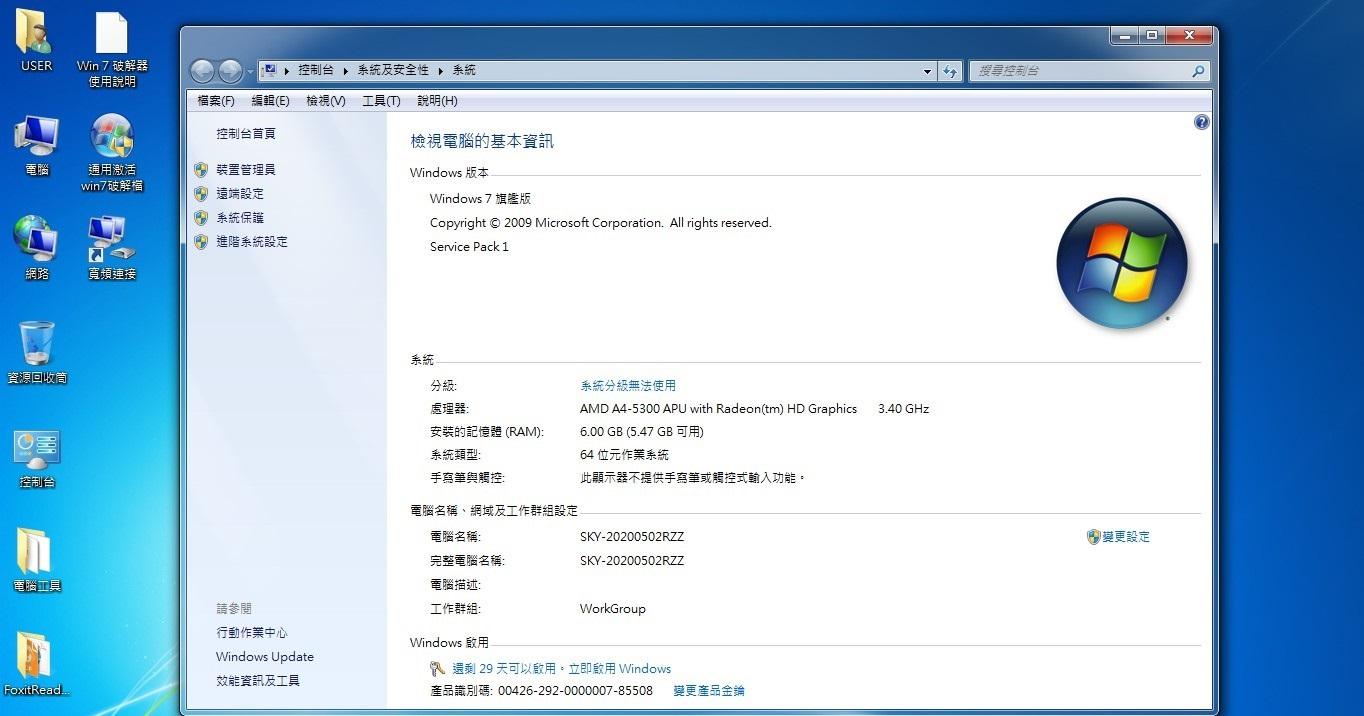 新版win 7 純淨旗艦版GHOST(已經更新到最新) - Windows 軟體分享 - 冰楓論壇 - 綜合論壇.遊戲攻略.外掛下載.軟體 ...