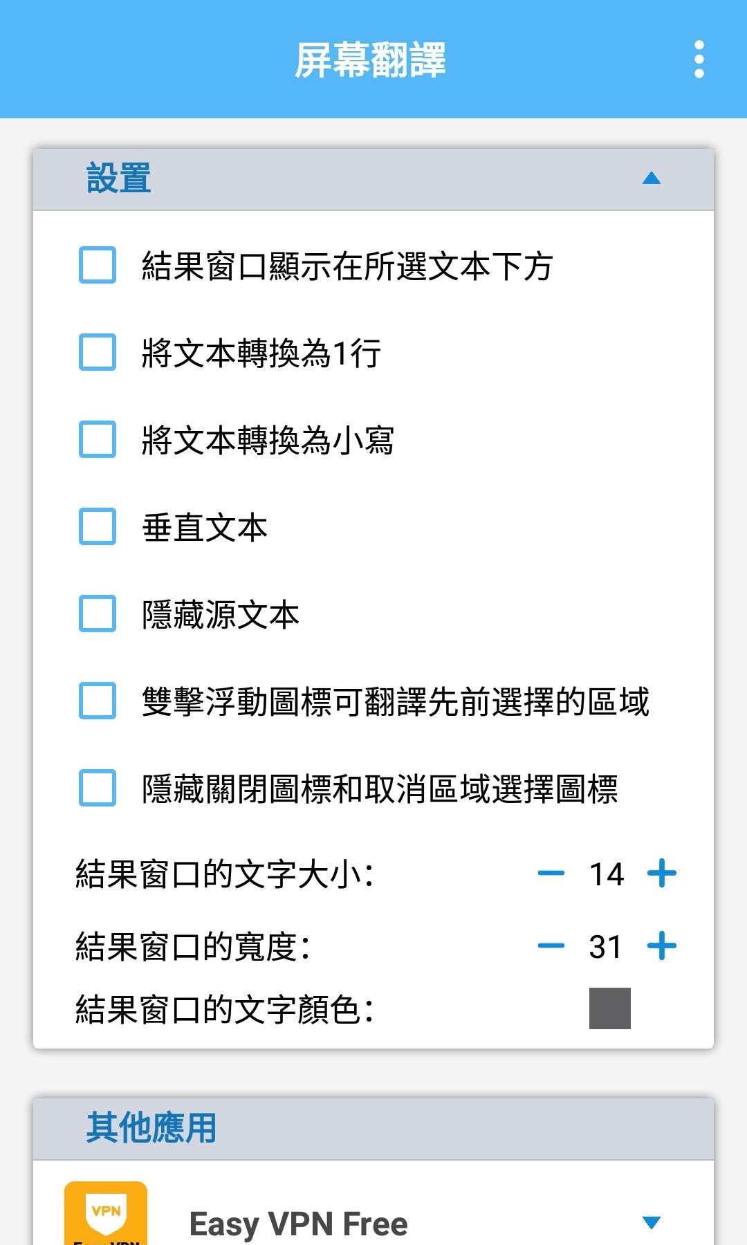 屏幕翻譯 Translate On Screen Premium v1.84 解鎖版 - Google(Android系統)- KTeam論壇
