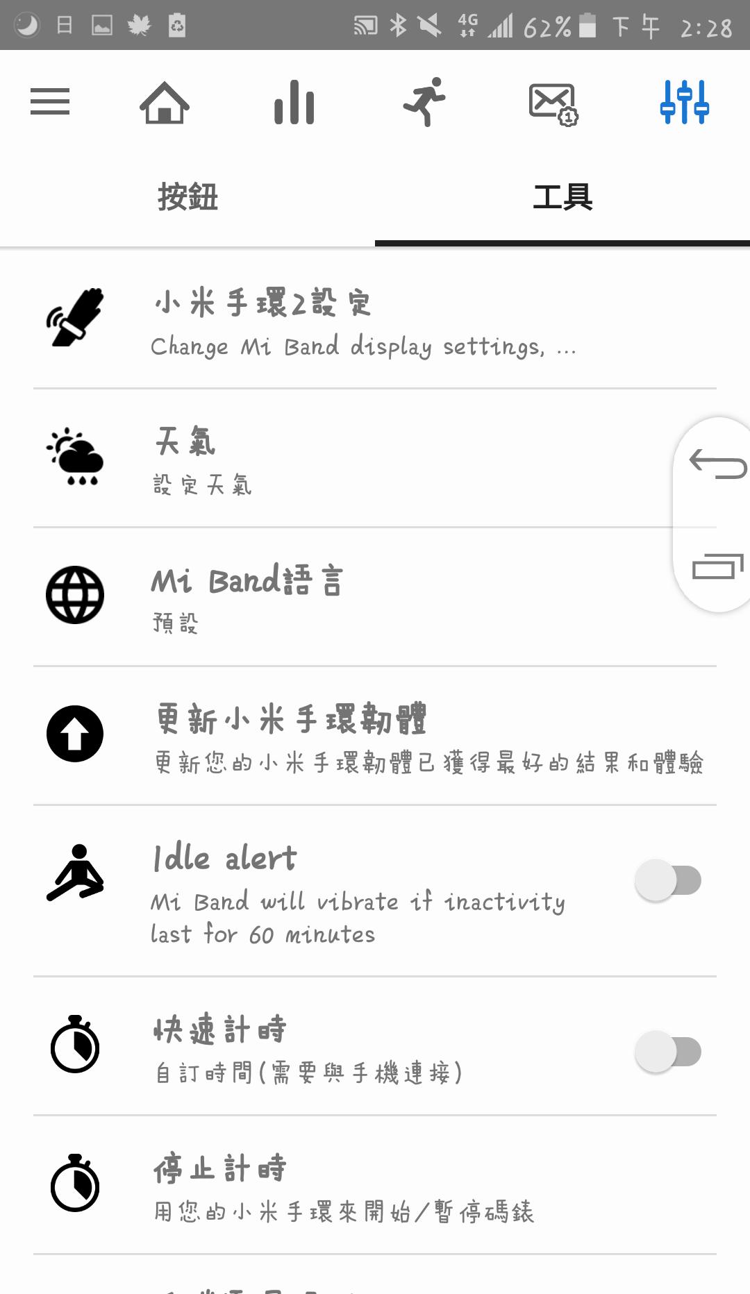 【小米手環】Notify & Fitness for Mi Band Pro v9.6.4 繁體中文專業功能解鎖版 - Android 遊戲.應用下載 - 冰楓論壇 - 綜合 ...