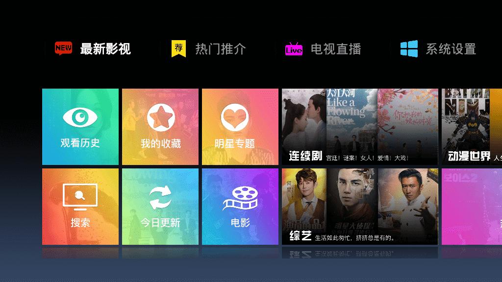 今日影視TV版 2.1.6 修復版 (手機+盒子) - Android 遊戲.應用下載 - 冰楓論壇 - 綜合論壇.遊戲攻略.外掛下載.軟體 ...