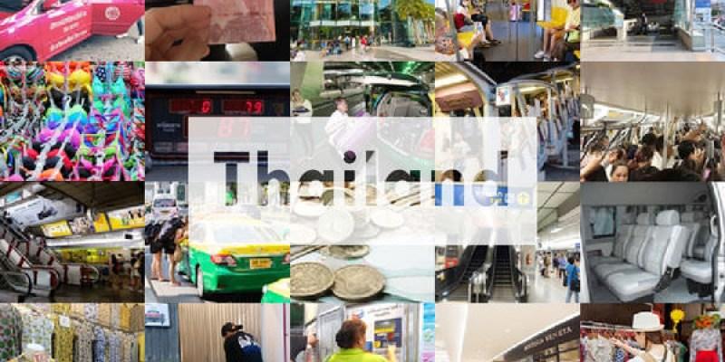 【泰國新手系列之一】自由行超實用資訊: 泰國旅遊行前必知 關於這個那個 只有當地人才知道的眉眉角角告訴你