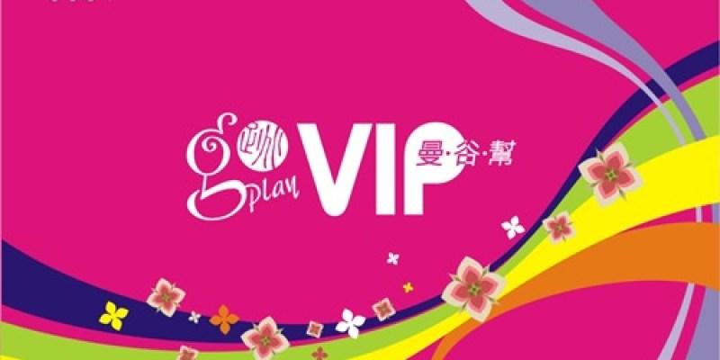 【曼谷幫 VIP 卡】小資族看過來!餐廳、下午茶、SPA 獨家優惠,我們幫你省超划算