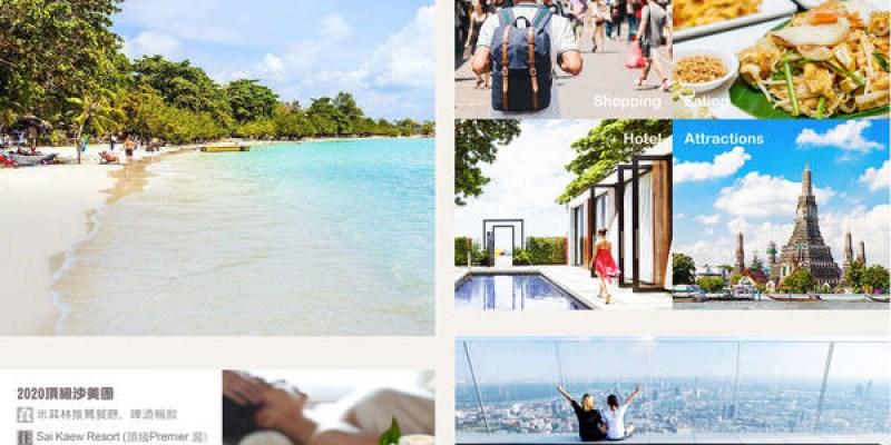 【2020頂級沙美】時尚曼谷 +天堂沙美島(入住Sai Kaew Beach Resort 頂級Premier 房)+米其林大餐  5日遊  / 虎航 。午去晚回。週三出發
