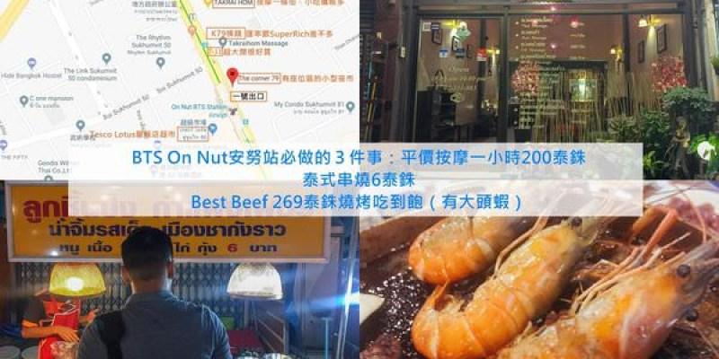 BTS On Nut 安努站必做3件事:平價按摩一小時200泰銖、泰式串燒只要6泰銖,按完再去吃Best Beef 299泰銖燒烤吃到飽(有大頭蝦)!