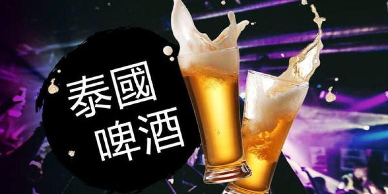 精選11款泰國啤酒及手工精釀啤酒報你知!豈止泰清涼~根本泰好喝啦!(Singha、Chang、Leo、Archa、U beer、Snowy….)