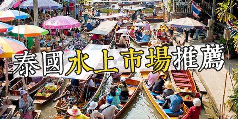 【泰國水上市場】泰國 7 大水上市場推薦,特色魅力大揭密!