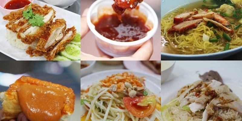 【曼谷美食】搭捷運吃美食 — BTS Sala Daeng 站周邊最具人氣、最知名的小吃及餐廳完整攻略,走路不用5分鐘的必吃美食一次報給你