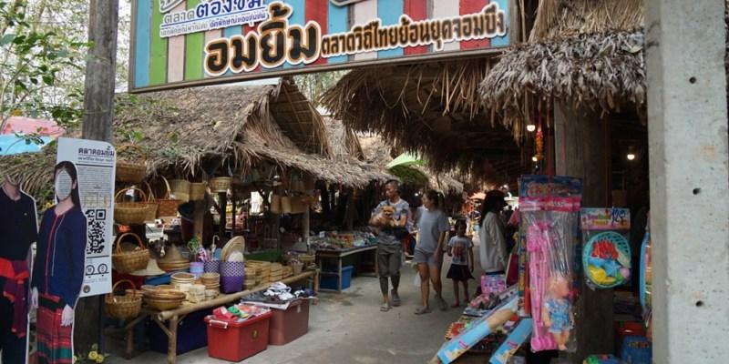 【叻丕府】一起和當地人去寺廟趕集的古早味市集 Om Yim Market