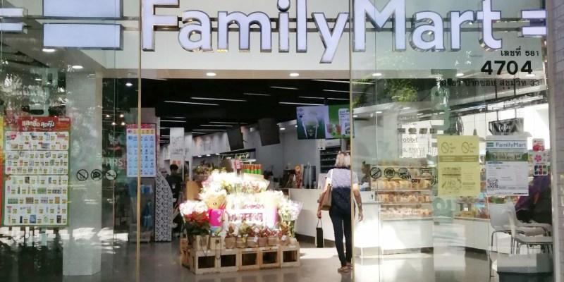 【泰國超市】這裡不是只有7-11,泰國全家 Family Mart 好買好吃的熱銷品介紹給你知