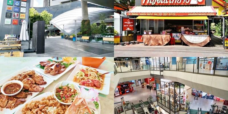 【曼谷景點】捷運 BTS線 Punnawithi 站,副都心101 True Digital Park數位商場、泰國青木瓜沙拉比賽冠軍及米其林推薦的甘先生青木瓜沙拉餐廳