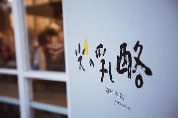 【台中西區】光之乳酪 - 舒服的用餐環境.細緻的蛋糕.如果有賣咖啡就更讚了...