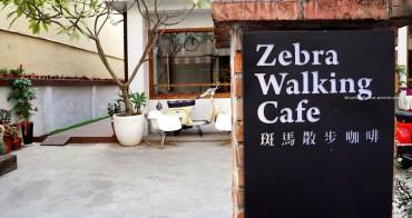 【台中西區】斑馬散步咖啡Zebra Walking Cafe - 近美術館.早上9點供應早餐.中午還有義麵燉飯選擇.點了斑馬散步咖啡奇妙組合