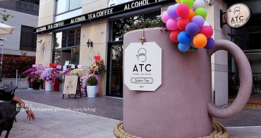 【台中西屯】ATC alcohol tea coffee-來和可愛吸睛超大馬克杯合照吧!茶品珍珠奶茶咖啡甜點小點炸物小食.七期禮客Outlet台中店1F.新光三越和國家歌劇院附近
