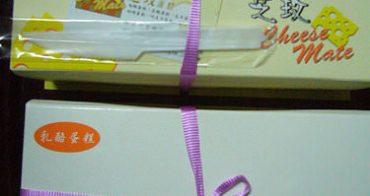 【台北甜點】芝玫起士蛋糕