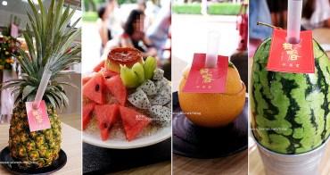 【台中西區】有春冰菓室-整顆西瓜整顆鳳梨插著吸管創意喝,剉冰果汁紅茶麵茶綠豆沙飲品水果切盤,還有熱食蛋麵雞絲麵,科博館旁
