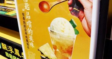 【台中冰品推薦】梨好漂浮鳳梨冰-用湯匙吃的鳳梨冰.酸酸甜甜超多料(已搬遷)