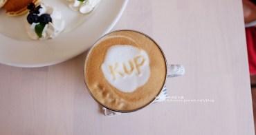 【台中豐原】KUP coffee&pancakes-早餐鬆餅義麵沙拉.吉拿棒甜點.咖啡拿鐵果昔果汁冰沙.豐原推薦咖啡館