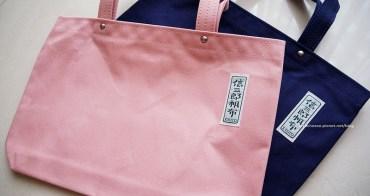 【日本京都】一澤信三郎帆布.布包-好用好拿好背.京都必買的阿~