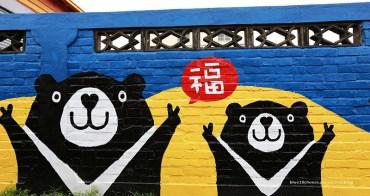 【台南善化彩繪景點】胡厝寮 - 外婆家的彩繪牆.有著對阿嬤的愛阿~