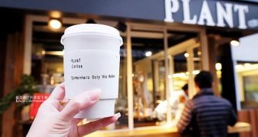 【台中沙鹿】沙鹿外帶咖啡Plant Cafe-除了單品手沖.其他都百元以內.自備保溫瓶或寄杯可優惠每杯折5元.沙鹿咖啡推薦.童裝店前.美利達專賣店對面
