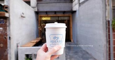 【台中西區】Rokaro coffee-很有自己風格的店家.灰色牆面木質裝潢搭配藍色元素.整個好拍~
