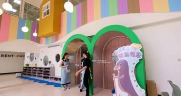 【台中南屯】臺中市南屯親子館-台中首間旗艦親子館.6歲以下親子遊戲互動學習的場所.歡迎來到咖咖家