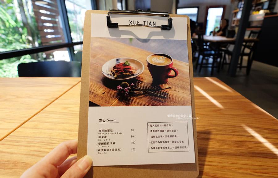20170916120049 22 - 學田有藝-中興大學商圈推薦有溫度的老屋巷弄早午餐咖啡甜點
