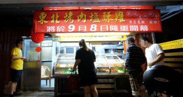 台中沙鹿│東北烤肉鹽酥雞-可以選擇烤肉或炸物方式.原北勢國中對面