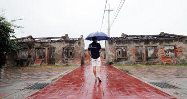 彰化線西│蛤蜊兵營-來彰化廢棄50年兵營拍照打卡廢墟風