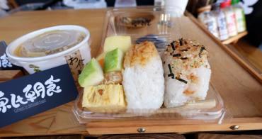 台中太平│陳氏朝食-新光國小對面早餐盒會附上水果和玉子燒組合的日式飯糰