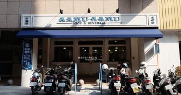 台中西區│啊姆AAmuAAmu-餐點清爽不負擔.舒適的法式簡約搭輕工業裝潢