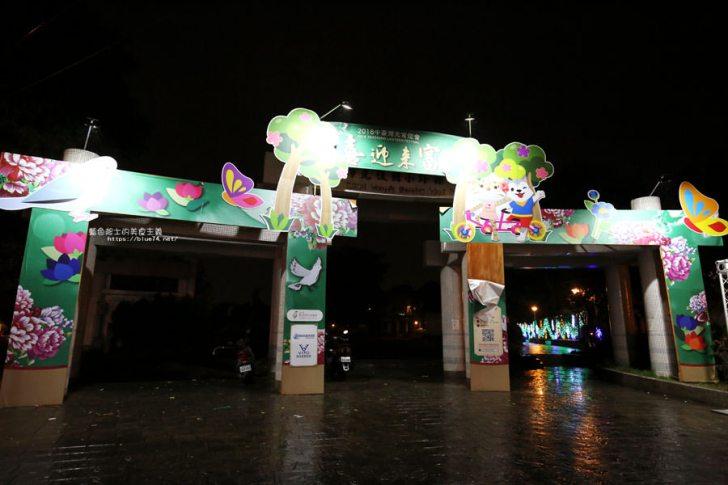 20180222233755 76 - 2018中臺灣元宵燈會-喜迎來富就在台中公園.小提燈摸彩與交通資訊看這裡