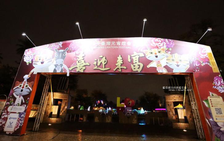 20180222233811 53 - 2018中臺灣元宵燈會-喜迎來富就在台中公園.小提燈摸彩與交通資訊看這裡