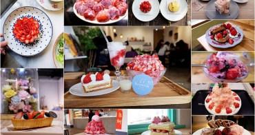 台中草莓懶人包│台中草莓甜點下午茶咖啡館餐廳懶人包-就是要滿滿的草莓.草莓季限定甜點蛋糕冰品下午茶鬆餅雞蛋糕可麗餅.有了草莓更加分!