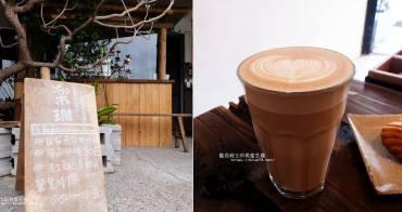 台中烏日│楽珈-烏日推薦咖啡館.台灣自來水公司烏日營運所對面