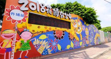 台中外埔│外埔國小花博彩繪-以綠野仙蹤故事為發想的石虎公車彩繪牆,充滿童趣人物跟花朵